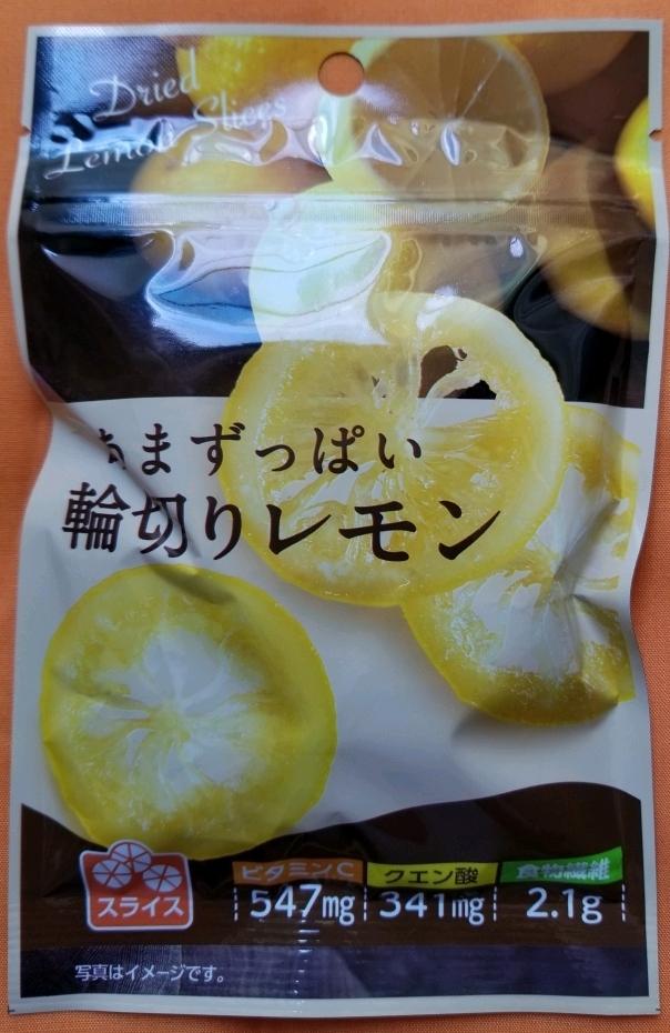 レモンふくろ