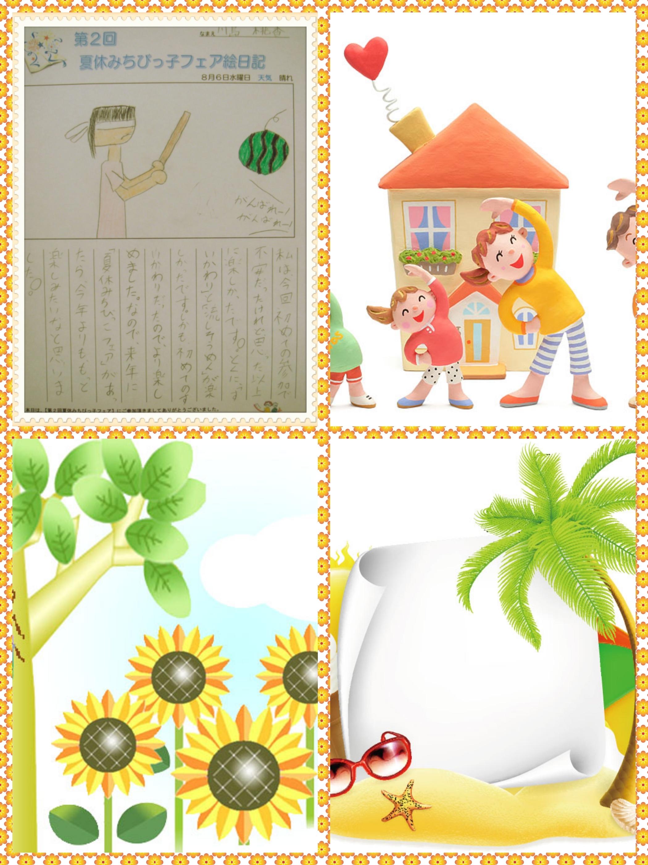 2014日記